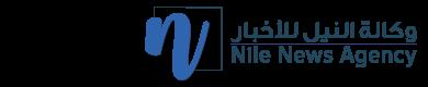 وكالة النيل للأخبار